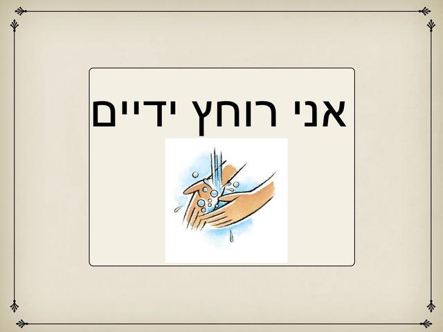 אני רוחץ ידיים רמה 1 by sereen hamood