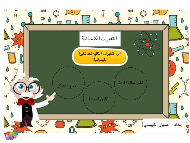 التغيرات الكيميائية by Hemyan Alkubaisi