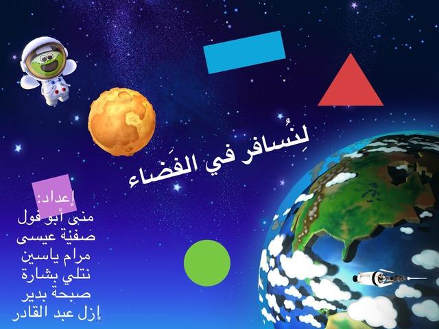 ايجاد المساحة  by mona abo foul