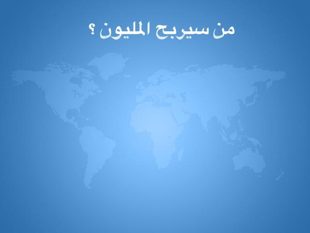 غزوة بدر ٢ by Nadia alenezi