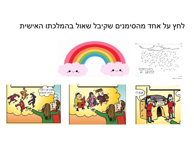 שמואל א פרק יג המלחמה בפלישתים by מכללה תלפיות