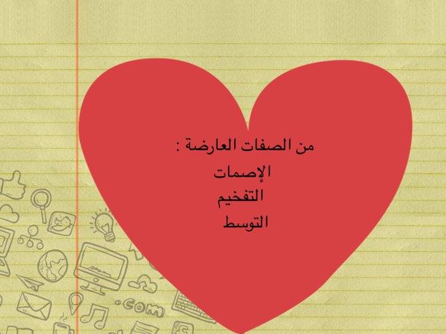 لعبة 5 by asma qarni