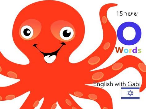 שיעור 15: O Words- מילים באנגלית by English with Gabi אנגלית עם גבי