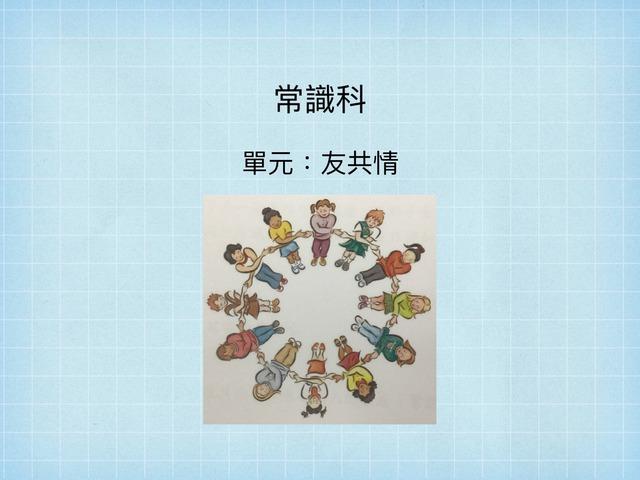 友共情2 by 家敏 畢