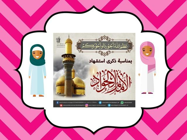 لعبة التاسع by Alyaa Salman
