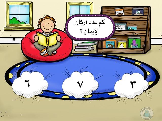 أركان الإيمان by Fatema alosaimi