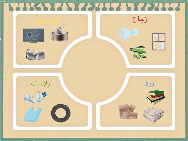 تصنيف النفايات by Ashwag S.