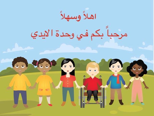 وحدة الأيدي - روضة الطموح الحكومية by anwar al6mo7