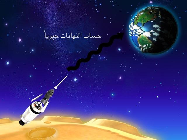 حساب النهايات by Zaharaa Alqudhi
