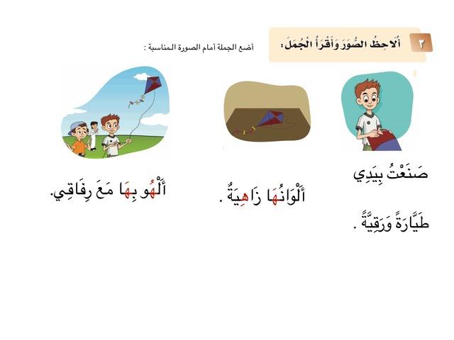 حرف الهاء مكون ألاحظ الصور وأقرأ الجمل.  by أم عبدالمحسن