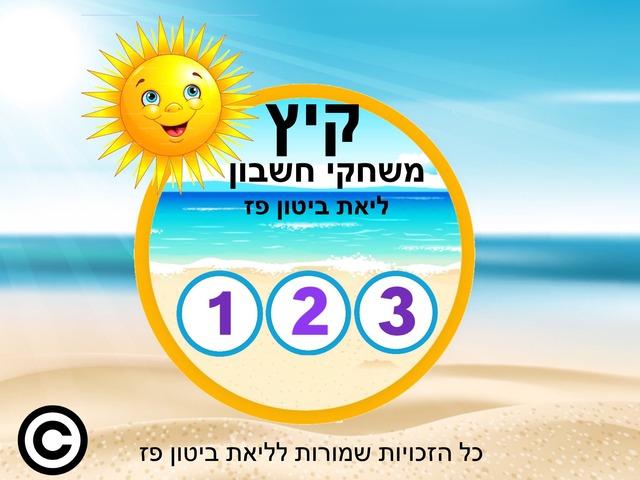 משחקי חשבון לקיץ by Liat Bitton-paz