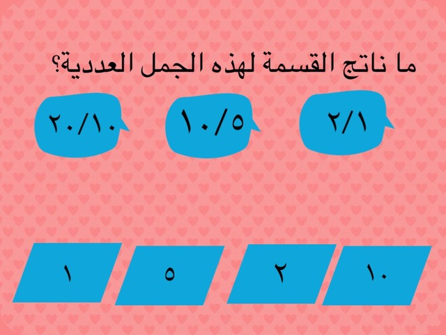 القسمة by لين باشماخ