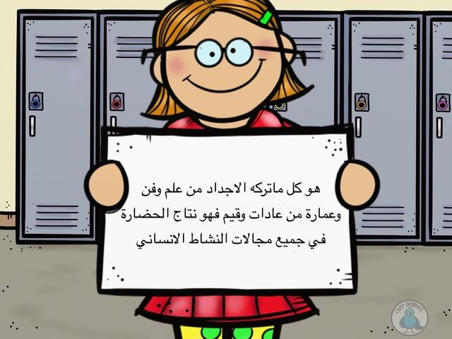التراث by maryam almalki