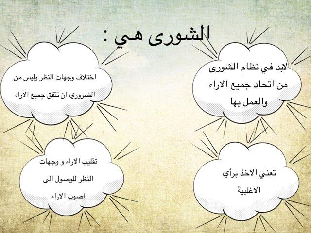 لعبة 73 by فاطمه العتيبي