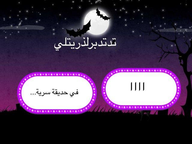 لعبة 7 by Nagla Asy