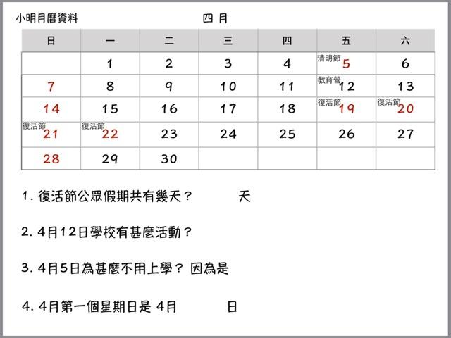 理解題(3) by lokjun caritas