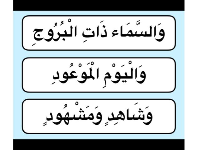 سورة البروج by هدى العتيبي