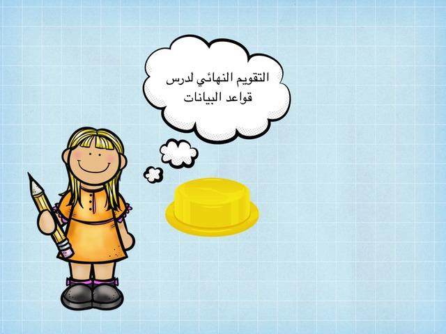 قواعد البيانات by Heba Alamoudi