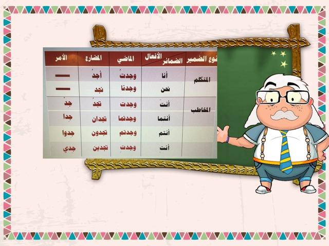 تصريف الفعل المثال by عطر القصيد