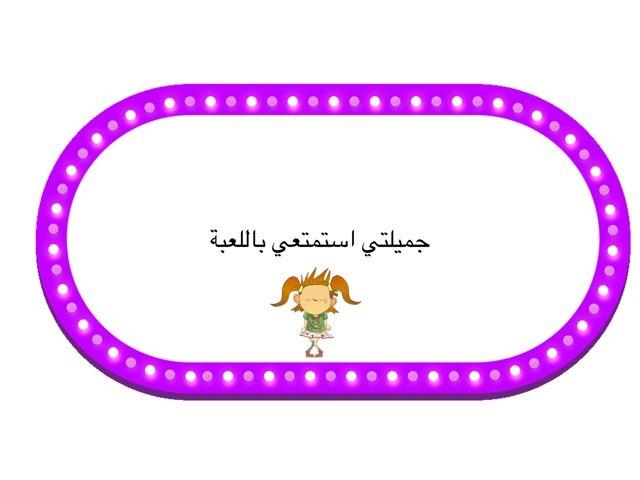 لعبة 4 by Sana Qureshi