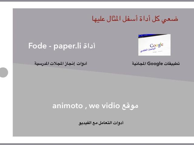 أدوات التعلم  by Zohoor Otaibi