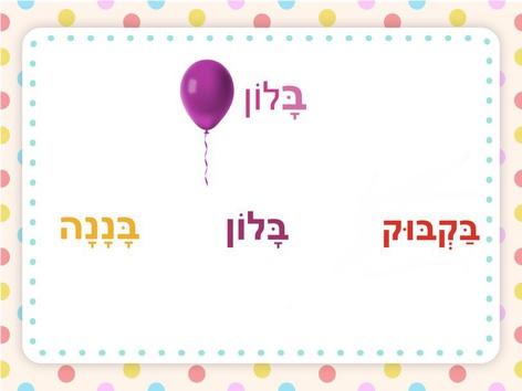 סיכום שיעורים חלק 2 by Eilat Mistriel