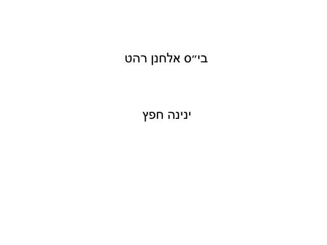 יונה by היאם אלקרינאווי