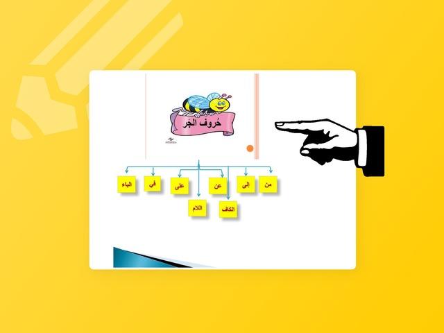 حروف الجر  by Learning Resources
