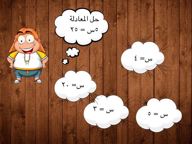 حل معادلات الضرب by Sabah Bakheet