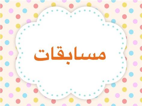 تجريد كلمة سماعة وحرف س by Rgooya Alm