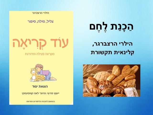 עוד קריאה - הכנת לחם by Hilary Herzberger