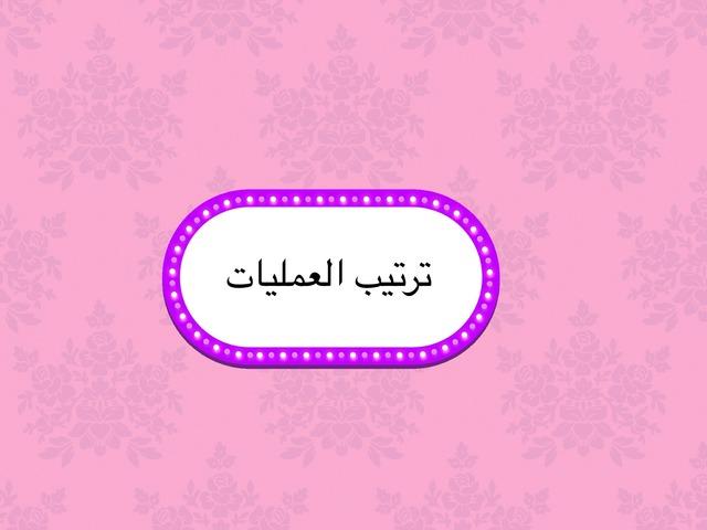 درس الصف الأول متوسط (ترتيب العمليات) by حسناء السهلي