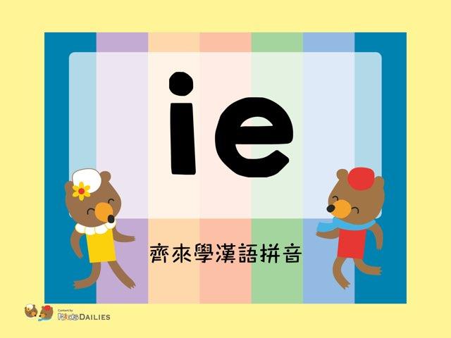 齊來學漢語拼音「ie」 by Kids Dailies