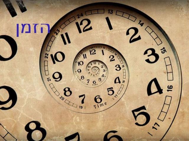 בעיות זמן by לאה ומשה ברנשטיין