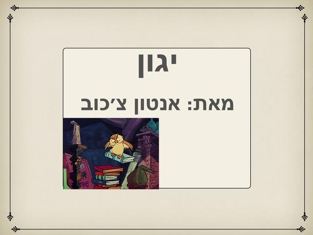 יגון מאת צ׳כוב by ערן אופיר