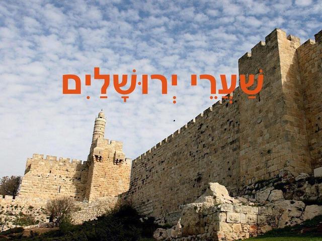 שערי ירושלים by ספיר בירנבאום