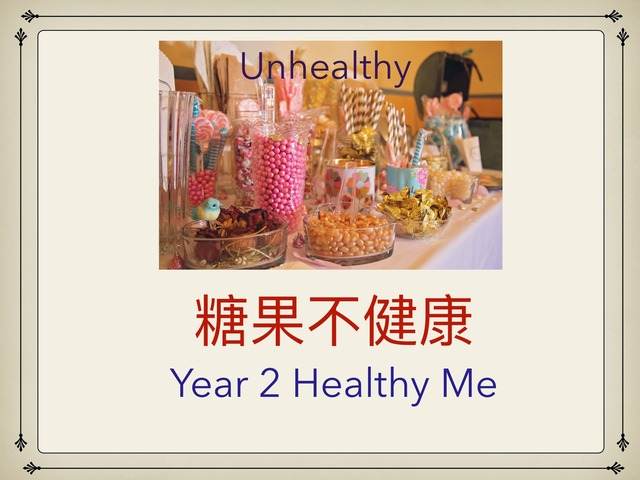 Year 2 Healthy Me 糖果不健康 by Hui Ling Zhao