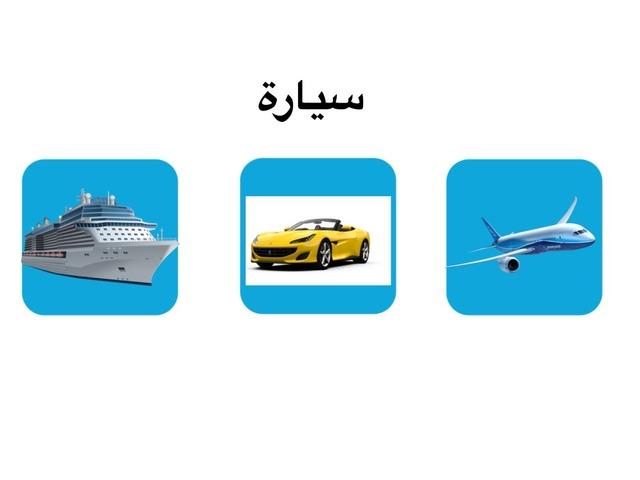 المواصلات  by sara muhh