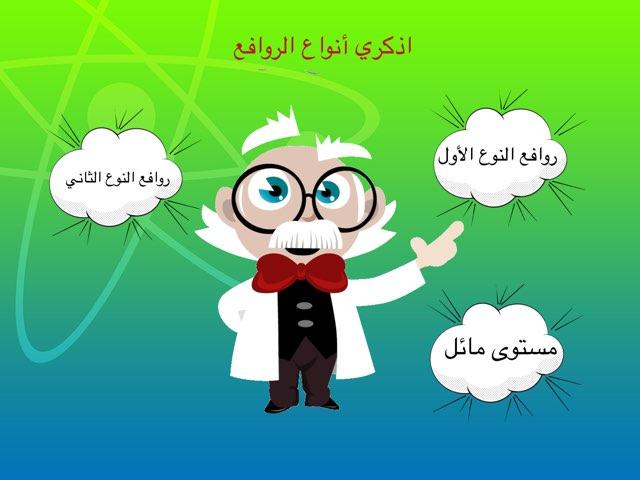لعبة 2 by نها محمد