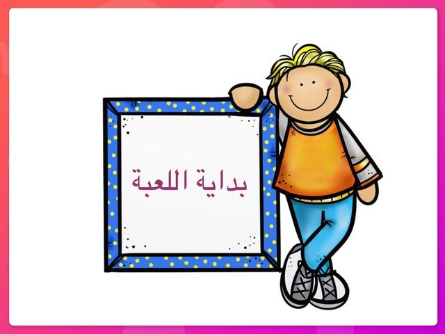 لعبة امرح  by هاجر سارة