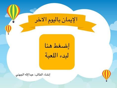 الإيمان باليوم الاخر-الثالث الابتدائي by عبدالإله الجهني