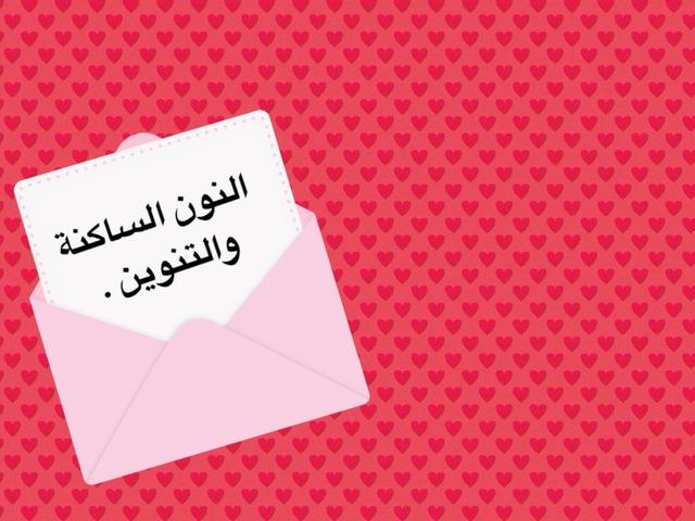 النون الساكنة والتنوين by jana