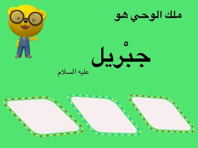 بدء  رسالة محمد by Omvns elamdaaa
