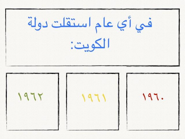 لعبة 36 by Kfh Kfh