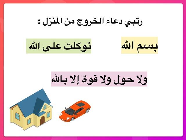 أتوكل على الله عند الخروج من المنزل by Noor Alabbasi