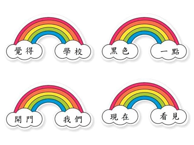 相似字練習 by Sylvia Lin