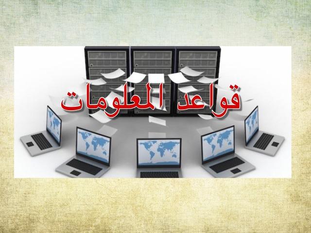 قواعد المعلومات by البنفسج 5