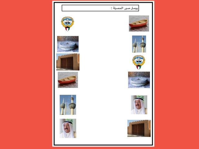 حصيلة بلدي الكويت by ايمان الهزاع