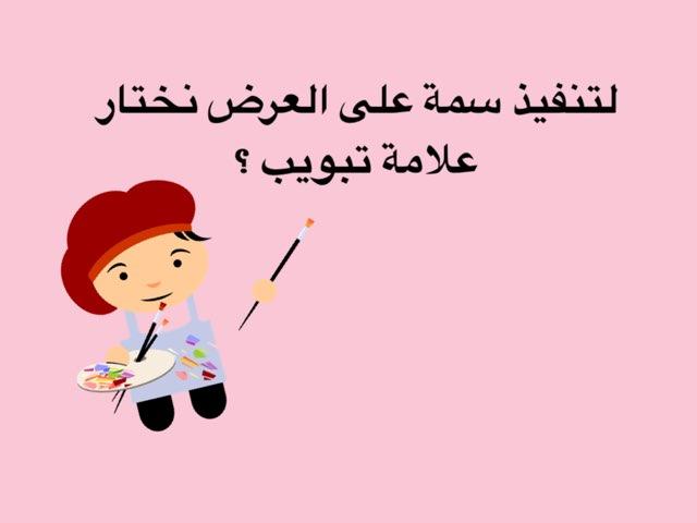 السمات والتحريك by Nadia Alshatti