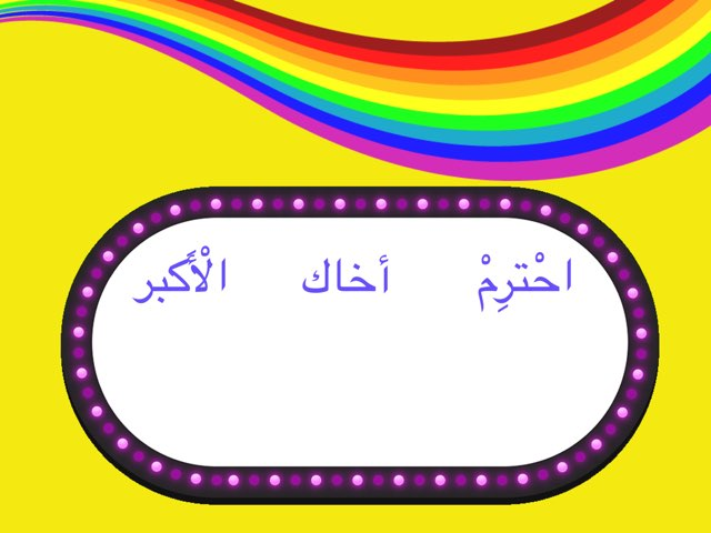 لعبة 119 by Mariam Alreem